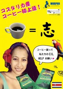 コーヒーチラシ